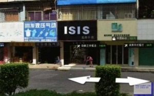 Chinese Woman Names Her Clothing Store